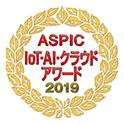 aspic-award_2019
