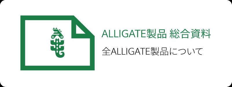 ALLIGATE製品資料